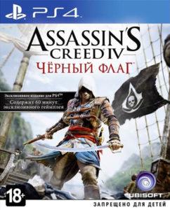 Assasin Creed Black Flag