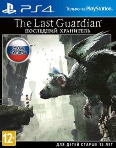 The Last Guardian Last Guard